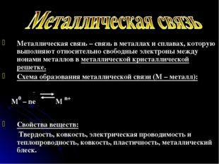 Металлическая связь – связь в металлах и сплавах, которую выполняют относител