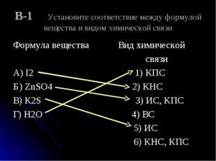 В-1 Установите соответствие между формулой вещества и видом химической связи