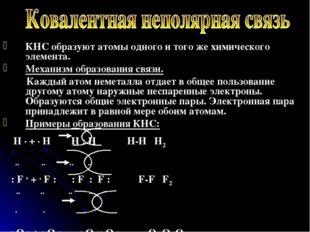 КНС образуют атомы одного и того же химического элемента. Механизм образовани