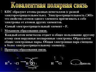 КПС образуют атомы разных неметаллов (с разной электороотрицательностью). Эле