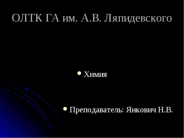 ОЛТК ГА им. А.В. Ляпидевского Химия Преподаватель: Янкович Н.В.