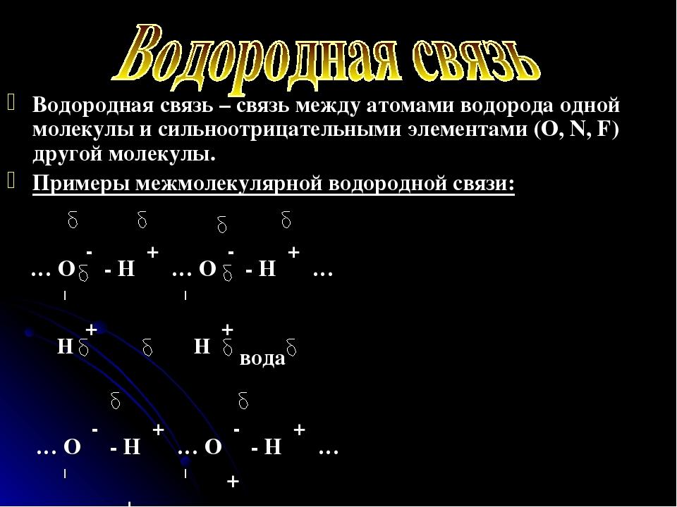 Водородная связь – связь между атомами водорода одной молекулы и сильноотрица...