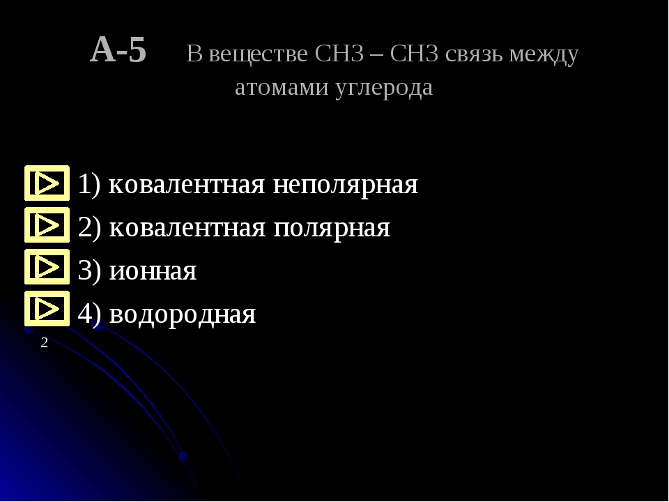 А-5 В веществе CH3 – CH3 связь между атомами углерода 1) ковалентная неполярн...