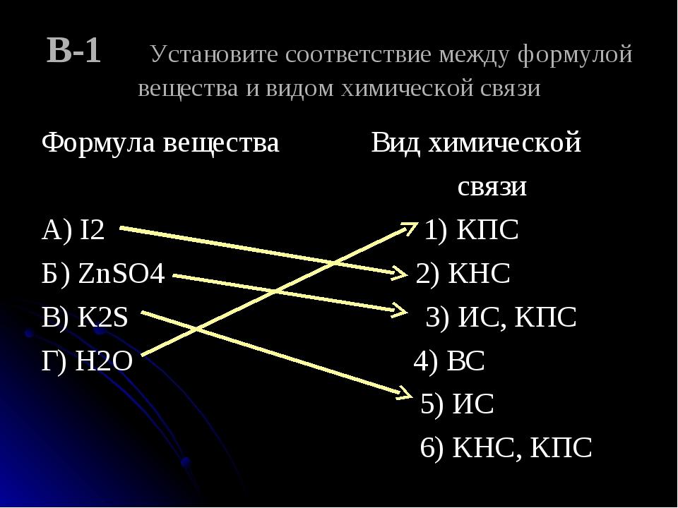 В-1 Установите соответствие между формулой вещества и видом химической связи...