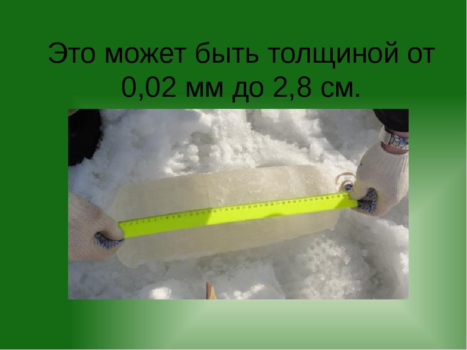 Это может быть толщиной от 0,02 мм до 2,8 см.