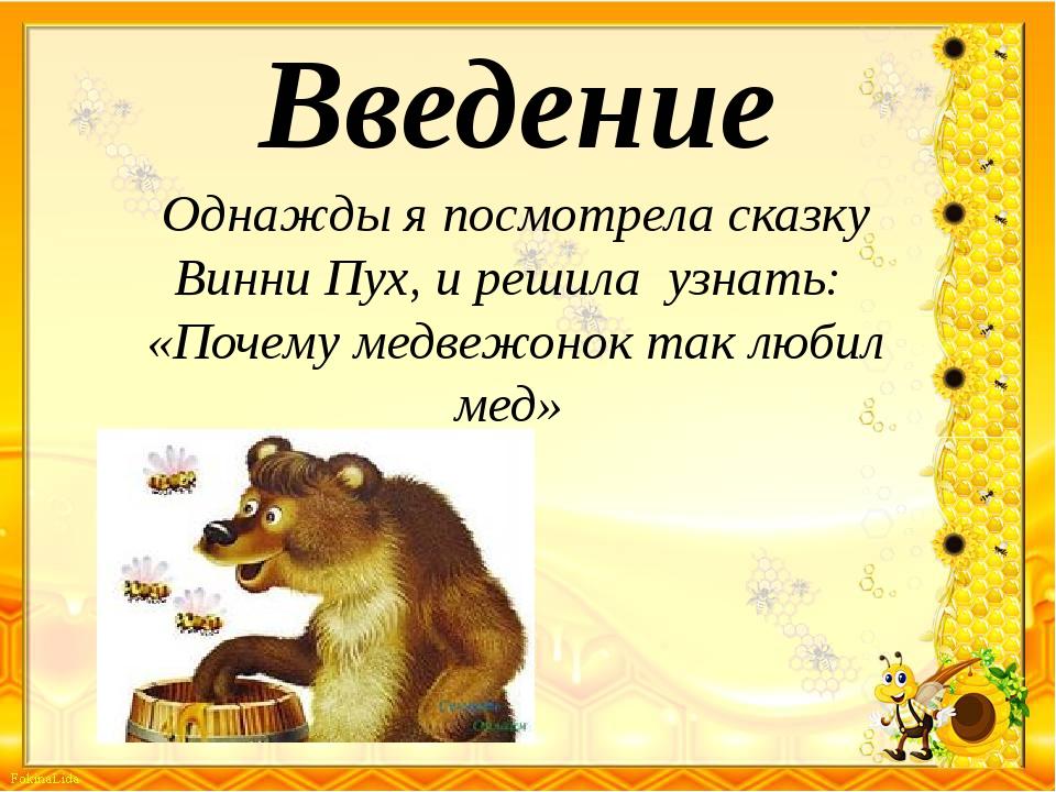 Введение Однажды я посмотрела сказку Винни Пух, и решила узнать: «Почему медв...