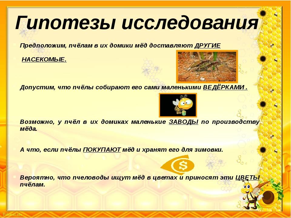 Гипотезы исследования Предположим, пчёлам в их домики мёд доставляют ДРУГИЕ Н...