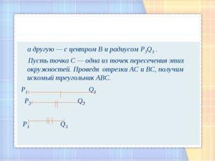 а другую — с центром В и радиусом Р3Q3 . Пусть точка С — одна из точек перес