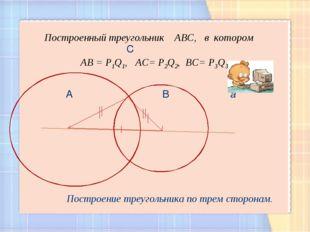 C A B а Построение треугольника по трем сторонам. Построенный треугольник АВ