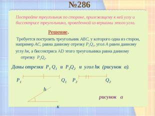 №286 Постройте треугольник по стороне, прилежащему к ней углу и биссектрисе т