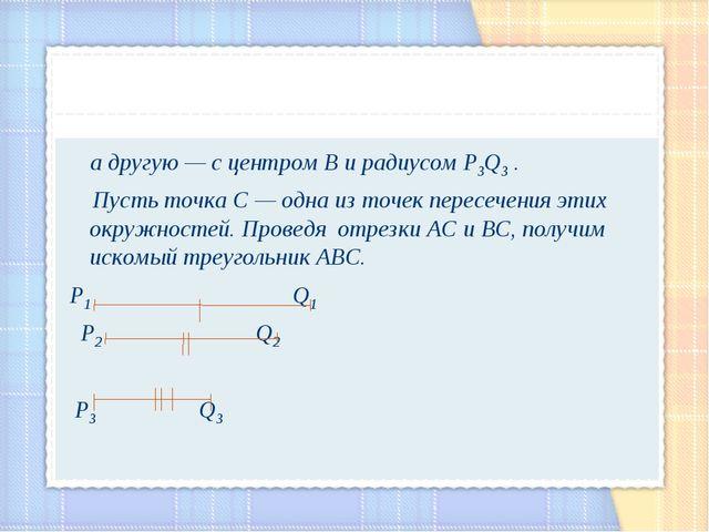 а другую — с центром В и радиусом Р3Q3 . Пусть точка С — одна из точек перес...