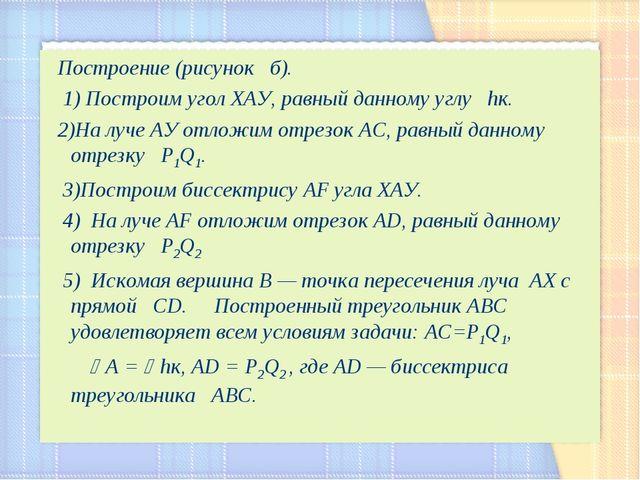 Построение (рисунок б). 1) Построим угол ХАУ, равный данному углу hк. 2)На л...