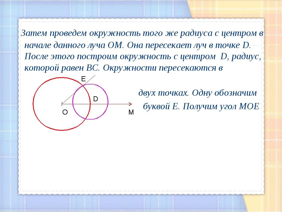 Затем проведем окружность того же радиуса с центром в начале данного луча ОМ...