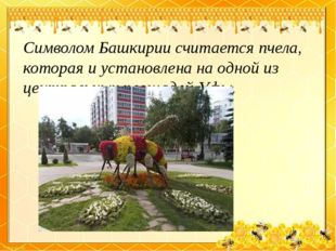 Символом Башкирии считается пчела, которая и установлена на одной из централ