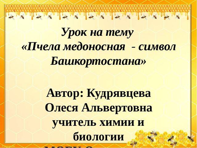 Урок на тему «Пчела медоносная - символ Башкортостана» Автор: Кудрявцева Олес...