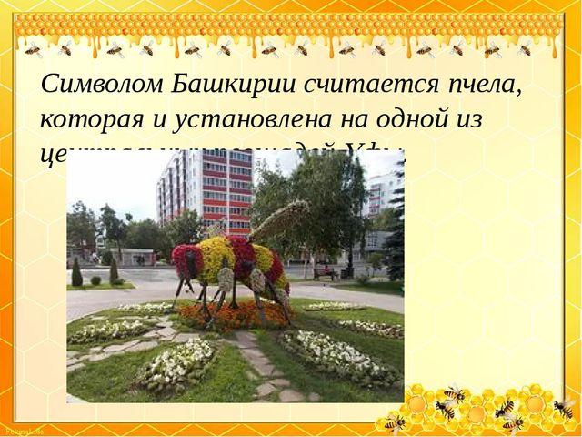 Символом Башкирии считается пчела, которая и установлена на одной из централ...