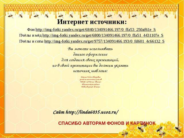 Интернет источники: Фон http://img-fotki.yandex.ru/get/6840/134091466.197/0_f...