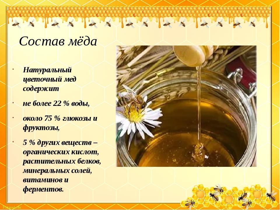 Состав мёда Натуральный цветочный мед содержит не более 22 % воды, около 75 %...