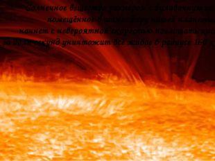 Солнечное вещество размером с булавочную головку, помещённое в атмосферу наше