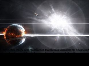Взрыв сверхновой звезды сопровождается выделением гигантского количества энер