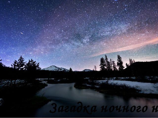 Загадка ночного неба