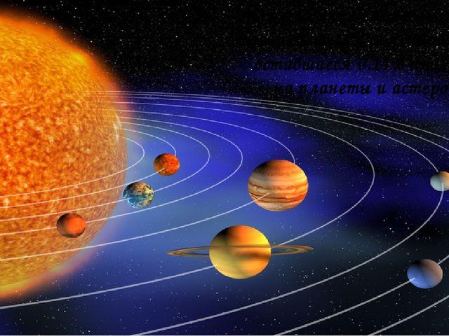 Масса Солнца составляет 99.86% от массы всей Солнечной системы, оставшиеся 0....