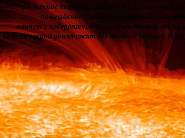 Солнечное вещество размером с булавочную головку, помещённое в атмосферу наше...