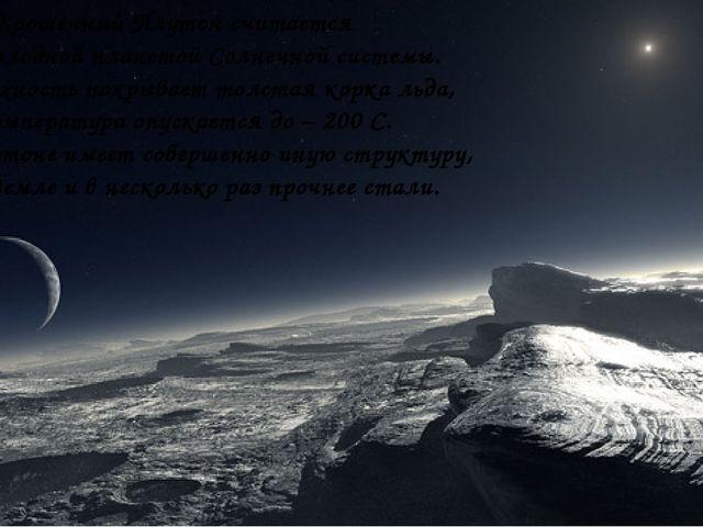 Крошечный Плутон считается самой холодной планетой Солнечной системы. Его пов...