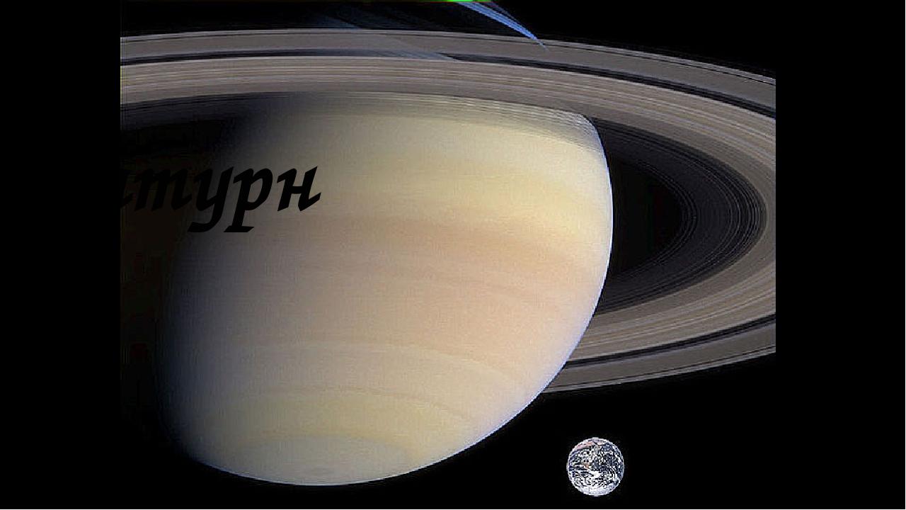 Сатурн Земля