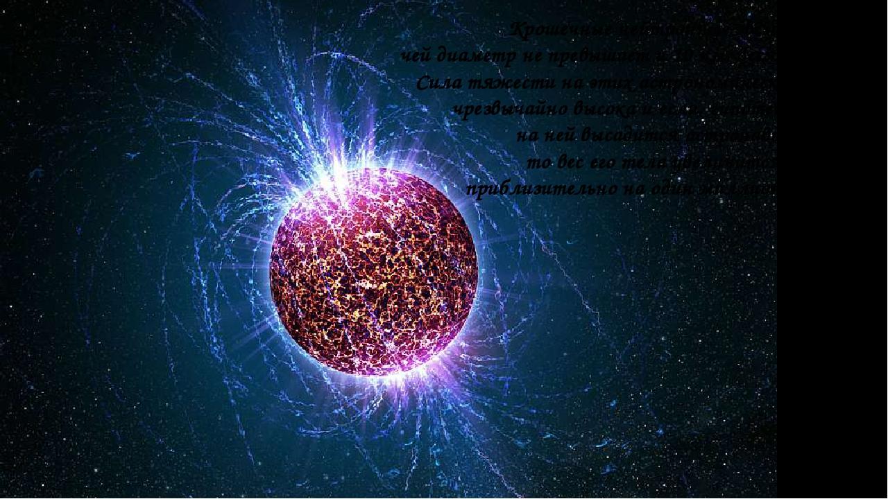 Крошечные нейтронные звёзды, чей диаметр не превышает и 10 км, весят как Солн...