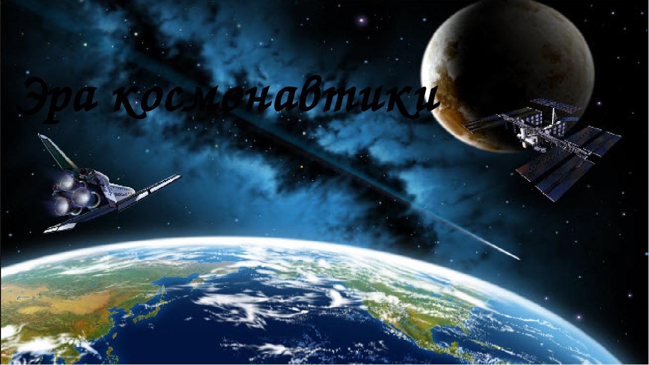 Эра космонавтики