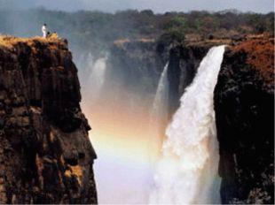 Водопад Виктория.