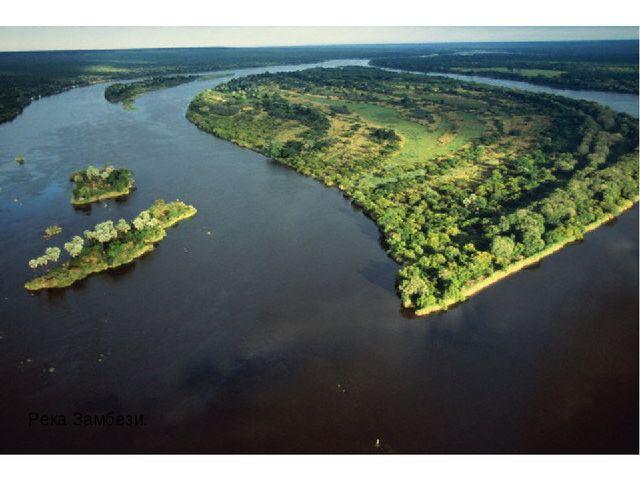 Река Замбези.