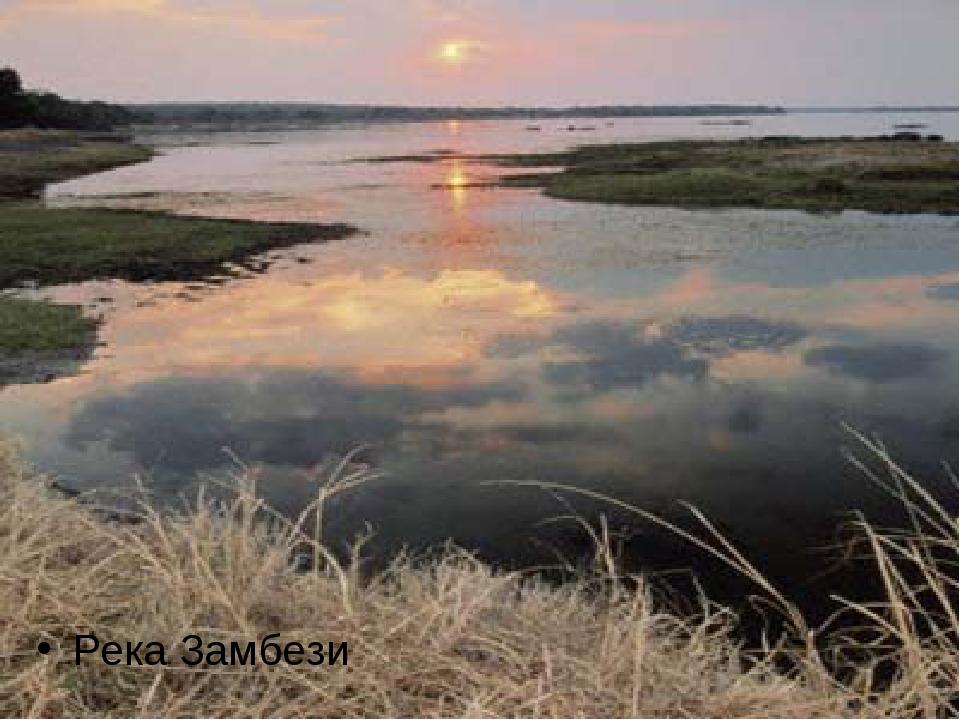 Река Замбези