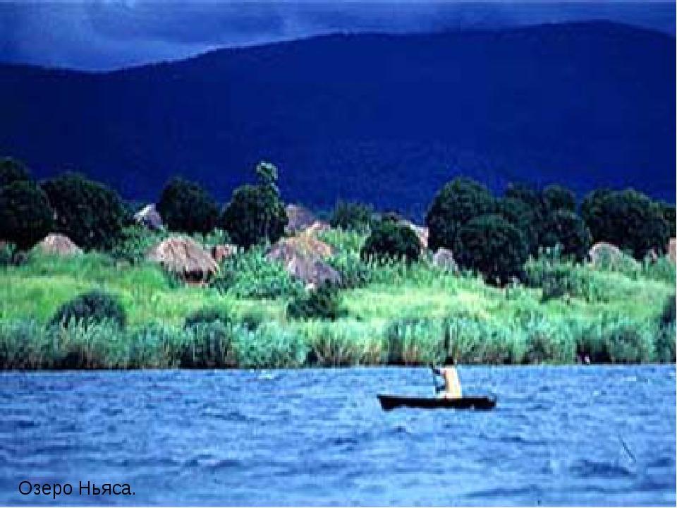 Озеро Ньяса.