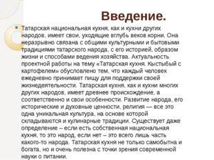 Введение. Татарская национальная кухня, как и кухни других народов, имеет св