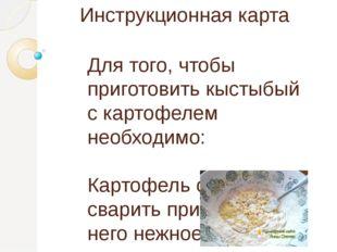 Инструкционная карта Для того, чтобы приготовитькыстыбыйс картофелем необхо