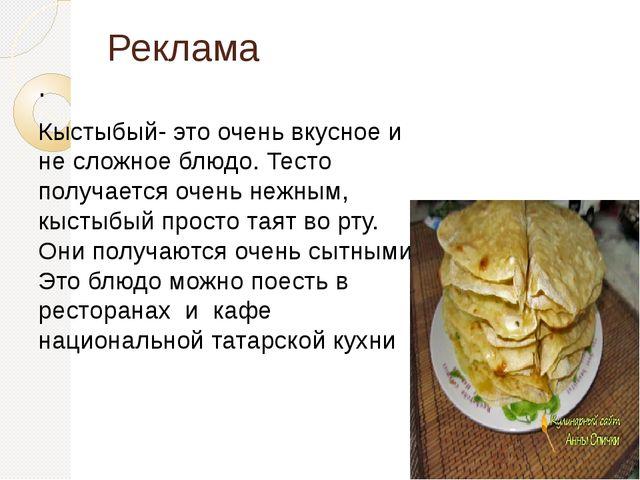 Реклама . Кыстыбый- это очень вкусное и не сложное блюдо. Тесто получается оч...