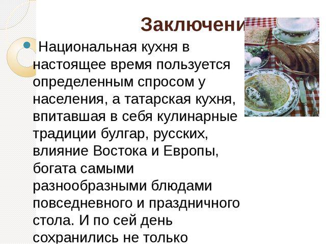 Заключение Национальная кухня в настоящее время пользуется определенным спро...