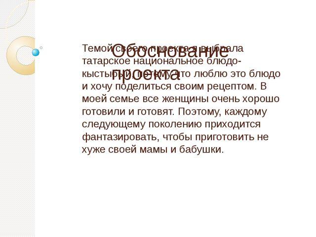 Обоснование проекта Темой своего проекта я выбрала татарское национальное бл...