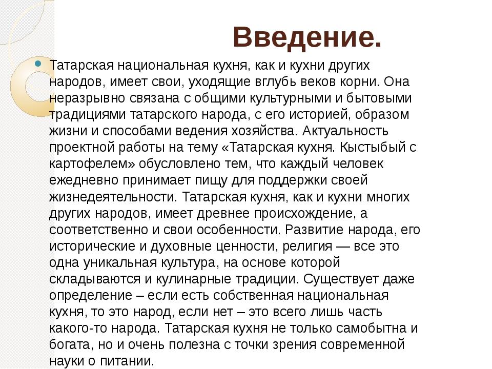 Введение. Татарская национальная кухня, как и кухни других народов, имеет св...