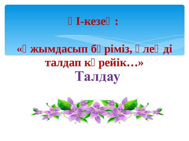 ҮІ-кезең: «Ұжымдасып бәріміз, өлеңді талдап көрейік…»