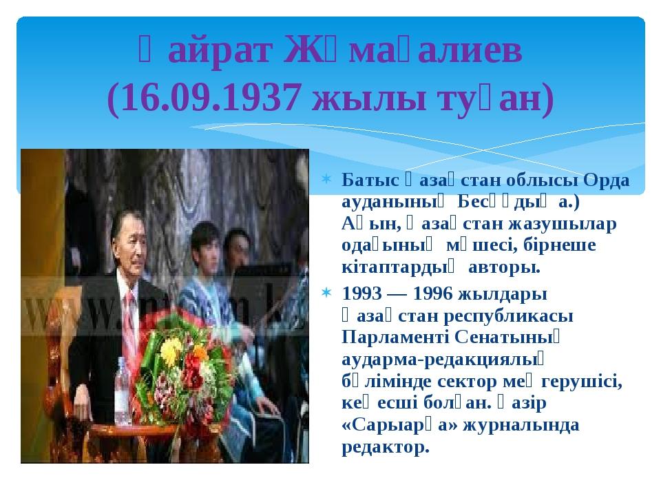 Қайрат Жұмағалиев (16.09.1937 жылы туған) Батыс Қазақстан облысы Орда ауданын...
