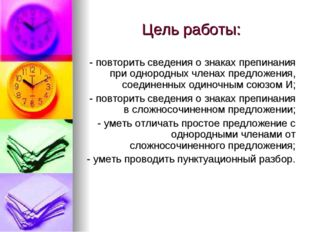 Цель работы: - повторить сведения о знаках препинания при однородных членах п