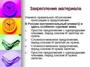 Закрепление материала Укажите правильное объяснение пунктуации в предложении:
