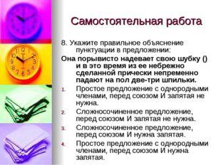 Самостоятельная работа 8. Укажите правильное объяснение пунктуации в предложе