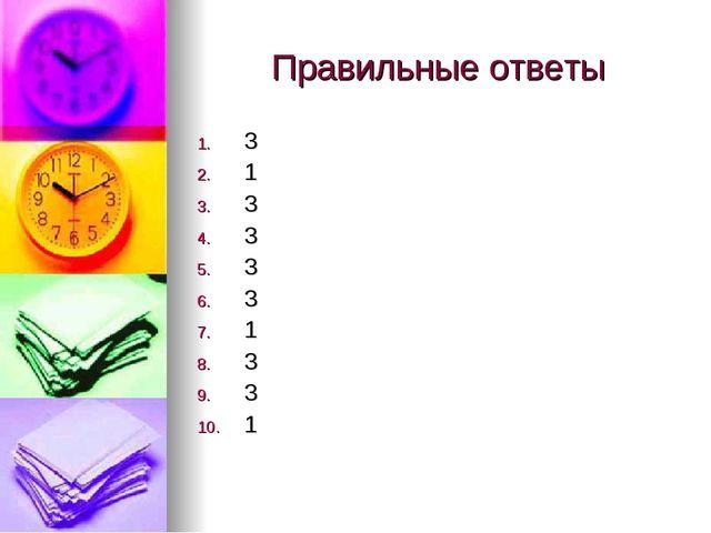 Правильные ответы 3 1 3 3 3 3 1 3 3 1