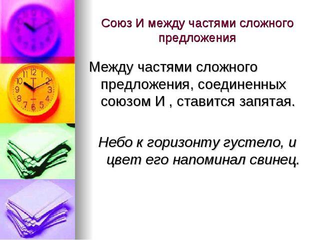 Союз И между частями сложного предложения Между частями сложного предложения,...