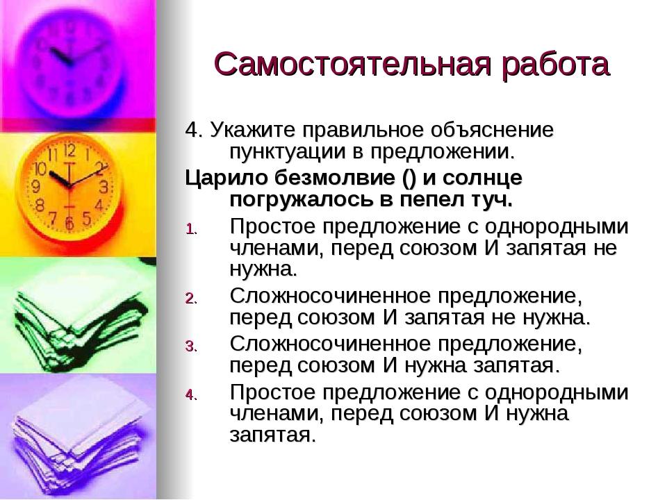Самостоятельная работа 4. Укажите правильное объяснение пунктуации в предложе...