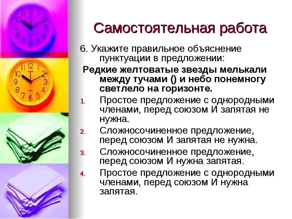 Самостоятельная работа 6. Укажите правильное объяснение пунктуации в предложе...